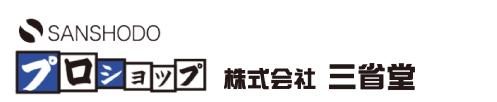 株式会社 三省堂 / プロショップ三省堂